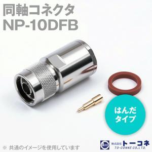 在庫有 アルミック電機 NP-10DFB N型 (NP) 同軸コネクタ (オス) 10DFB (10D-FB用) 半田タイプ TV|angelhamshopjapan