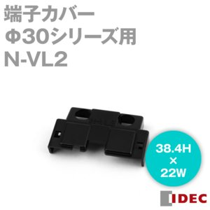 IDEC (アイデック/和泉電機) N-VL2  端子カバー φ30シリーズ用 (38.4H×22W) NN|angelhamshopjapan