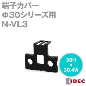 IDEC (アイデック/和泉電機) N-VL3  端子カバー φ30シリーズ用 (38H×30.4W) NN|angelhamshopjapan