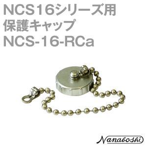 七星科学研究所 NCS-16-RCa(NCS16RCA) メタルコネクタ 16φ用キャップ メタコン NN|angelhamshopjapan