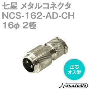 七星科学研究所 NCS-162-AD-CH(NCS162ADCH) メタルコネクタ 16φ 2極 オス 正芯 メタコン NN|angelhamshopjapan