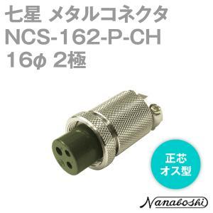 七星科学研究所 NCS-162-P-CH(NCS162PCH) メタルコネクタ 16φ 2極 メス 正芯 メタコン NN|angelhamshopjapan