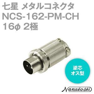 七星科学研究所 NCS-162-PM-CH(NCS162PMCH) メタルコネクタ 16φ 2極 オス 逆芯 メタコン NN|angelhamshopjapan