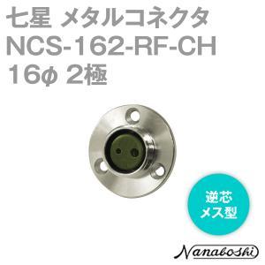 七星科学研究所 NCS-162-RF-CH(NCS162RFCH) メタルコネクタ 16φ 2極 メス 逆芯 メタコン NN|angelhamshopjapan