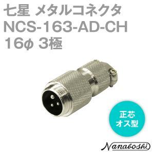 取寄 七星科学研究所 NCS-163-AD-CH(NCS163ADCH) メタルコネクタ 16φ 3極 オス 正芯 メタコン NN|angelhamshopjapan