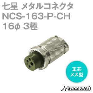 七星科学研究所 NCS-163-P-CH(NCS163PCH) メタルコネクタ 16φ 3極 メス 正芯 メタコン NN|angelhamshopjapan