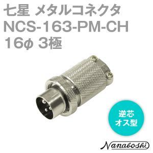 七星科学研究所 NCS-163-PM-CH(NCS163PMCH) メタルコネクタ 16φ 3極 オス 逆芯 メタコン NN|angelhamshopjapan