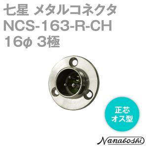 七星科学研究所 NCS-163-R-CH(NCS163RCH) メタルコネクタ 16φ 3極 オス 正芯 メタコン NN|angelhamshopjapan