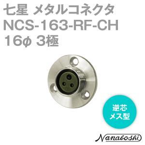 七星科学研究所 NCS-163-RF-CH(NCS163RFCH) メタルコネクタ 16φ 3極 メス 逆芯 メタコン NN|angelhamshopjapan