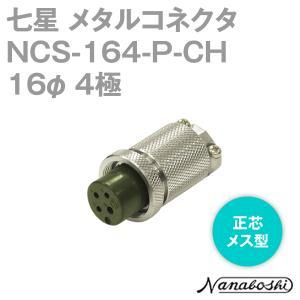 七星科学研究所 NCS-164-P-CH(NCS164PCH) メタルコネクタ 16φ 4極 メス 正芯 メタコン NN|angelhamshopjapan