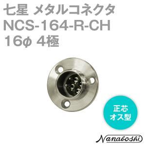 七星科学研究所 NCS-164-R-CH(NCS164RCH) メタルコネクタ 16φ 4極 オス 正芯 メタコン NN|angelhamshopjapan