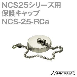 七星科学研究所 NCS-25-RCa(NCS25RCA) メタルコネクタ 25φ用キャップ メタコン NN|angelhamshopjapan