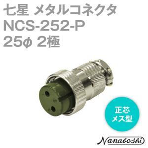 七星科学研究所 NCS-252-P(NCS252P) メタルコネクタ 25φ 2極 メス 正芯 メタコン NN|angelhamshopjapan