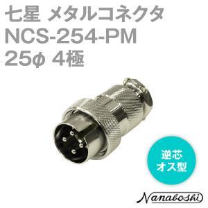 七星科学研究所 NCS-254-PM(NCS254PM) メタルコネクタ 25φ 4極 オス 逆芯 メタコン NN angelhamshopjapan
