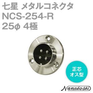 七星科学研究所 NCS-254-R(NCS254R) メタルコネクタ 25φ 4極 オス 正芯 メタコン NN angelhamshopjapan