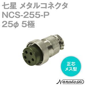 七星科学研究所 NCS-255-P(NCS255P) メタルコネクタ 25φ 5極 メス 正芯 メタコン NN|angelhamshopjapan