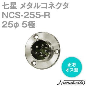 七星科学研究所 NCS-255-R(NCS255R) メタルコネクタ 25φ 5極 オス 正芯 メタコン NN angelhamshopjapan