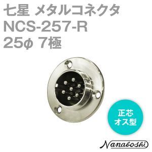 七星科学研究所 NCS-257-R(NCS257R) メタルコネクタ 25φ 7極 オス 正芯 メタコン NN|angelhamshopjapan