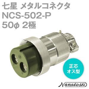 七星科学研究所 NCS-502-P(NCS502P) メタルコネクタ 50φ 2極 メス 正芯 メタコン NN|angelhamshopjapan