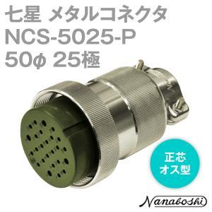 七星科学研究所 NCS-5025-P(NCS5025P) メタルコネクタ 50φ 25極 メス 正芯 メタコン NN|angelhamshopjapan