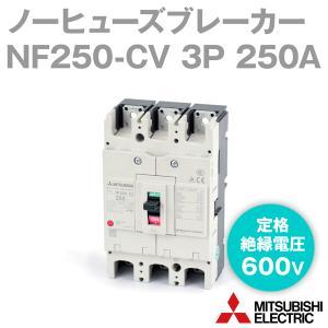 三菱電機 NF250-CV 3P 250A (ノーヒューズブレーカー) (3極) (AC/DC) NN|angelhamshopjapan