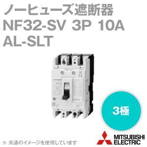 三菱電機 NF32-SV 3P 10A AL-SLT ノーヒューズ遮断器 (汎用品) (3極) (定格電流10A) (警報スイッチ) (縦形リード線端子台) NN|angelhamshopjapan