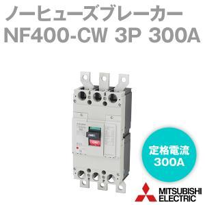 三菱電機 NF400-CW 3P 300A  (ノーヒューズブレーカー) (定格電流:300A) NN|angelhamshopjapan