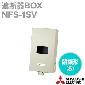 取寄 三菱電機 NFS-1SV (SBOX) NN|angelhamshopjapan