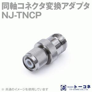 在庫有 アルミック電機 NJ-TNCP 同軸コネクタ変換アダプタ N型⇔TNC型 (TNCP-NJ) TV|angelhamshopjapan