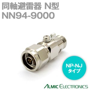 取寄 アルミック電機 NN94-9000 同軸避雷器 N型 サージアレスタ AL|angelhamshopjapan