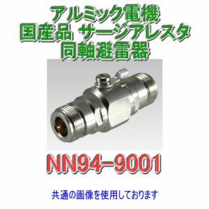 取寄 アルミック電機 NN94-9001 同軸避雷器 N型 サージアレスタ AL|angelhamshopjapan