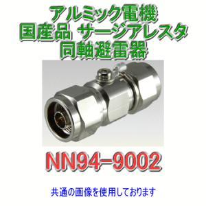 取寄 アルミック電機 NN94-9002 同軸避雷器 N型 サージアレスタ AL|angelhamshopjapan