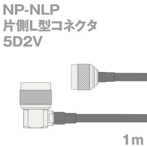 同軸ケーブル5D2V NP-NLP (NLP-NP) 1m (インピーダンス:50Ω) 5D-2V加工製作品TV angelhamshopjapan