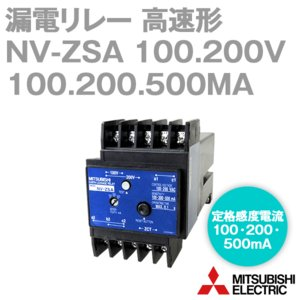 三菱電機 NV-ZSA 100.200V 100.200.500MA 漏電リレー 高速形 NN|angelhamshopjapan