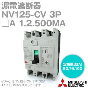 三菱電機 NV125-CV 3P 1.2.500MA 漏電遮断器 (3極) (AC 100-440) NN|angelhamshopjapan