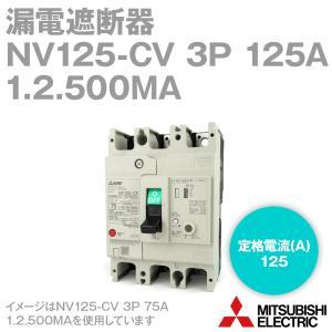 三菱電機 NV125-CV 3P 125A 1.2.500MA 漏電遮断器 (3極) (AC 100-440) NN|angelhamshopjapan