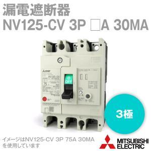三菱電機 NV125-CV 3P 30MA 漏電遮断器 (3極) (AC 100-440) NN|angelhamshopjapan