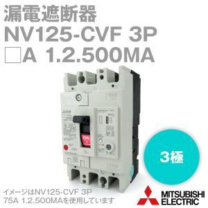 取寄 三菱電機 NV125-CVF 3P 1.2.500MA 漏電遮断器 (3極) (高速形) NN|angelhamshopjapan
