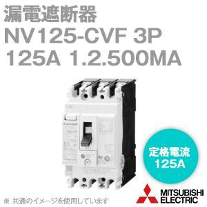 取寄 三菱電機 NV125-CVF 3P 125A 1.2.500MA 漏電遮断器 (3極) (高速形) NN angelhamshopjapan