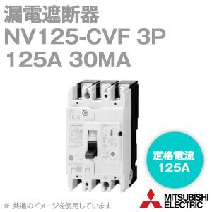 取寄 三菱電機 NV125-CVF 3P 125A 30MA 漏電遮断器 (3極) (高速形) NN angelhamshopjapan