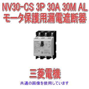 取寄 三菱電機 NV30-CS 3P 30A 30MA AL 漏電遮断器 表面形 AL付き NN|angelhamshopjapan