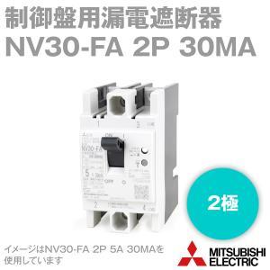 三菱電機 NV30-FA 2P 30MA (制御盤用漏電遮断器) (2極) (AC) NN|angelhamshopjapan