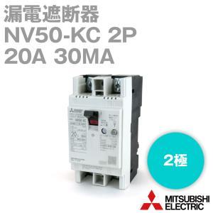 三菱電機 NV50-KC 2P 20A 30MA (漏電遮断器) (2極) (AC 100-200V) NN|angelhamshopjapan