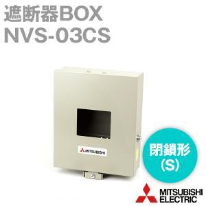 三菱電機 NVS-03CS (箱入り) (閉鎖形) NN|angelhamshopjapan
