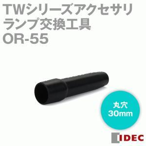 IDEC (アイデック/和泉電機) OR-55 TWシリーズアクセサリ ランプ交換工具 (ゴム製(ニトリル系)) NN|angelhamshopjapan