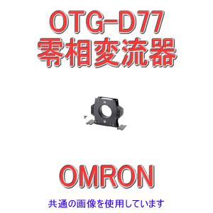 オムロン(OMRON) OTG-D77 零相変流器 高圧用分割形(屋内用) (定格電流 400A) NN|angelhamshopjapan