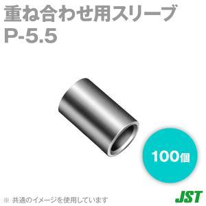 JST 裸圧着スリーブ重ね合わせ用(P形) P5.5 100個  日本圧着端子製造 (日圧) NN
