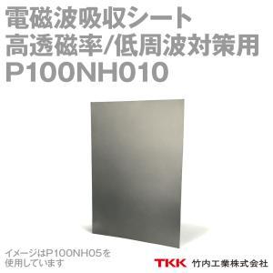 取寄 TKK 竹内工業 P100NH010(210x297mm) 2個入 電磁波吸収シート ノイズ対策 高周波対策用 TK|angelhamshopjapan