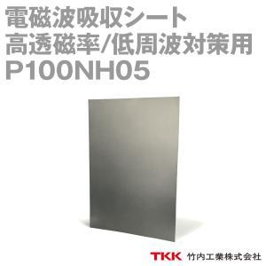取寄 TKK 竹内工業 P100NH05(210x297mm) 電磁波吸収シート ノイズ対策 高周波対策用 TK|angelhamshopjapan