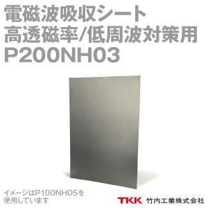 取寄 TKK 竹内工業 P200NH3(210x297mm) 電磁波吸収シート ノイズ対策 高周波対策用 TK|angelhamshopjapan